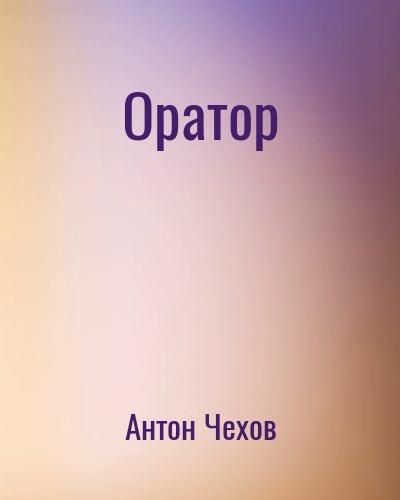 Оратор — Чехов Антон Павлович