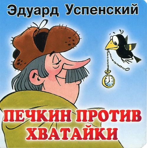 Печкин против Хватайки - Успенский Эдуард