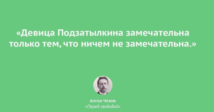 Перед свадьбой — Чехов Антон Павлович