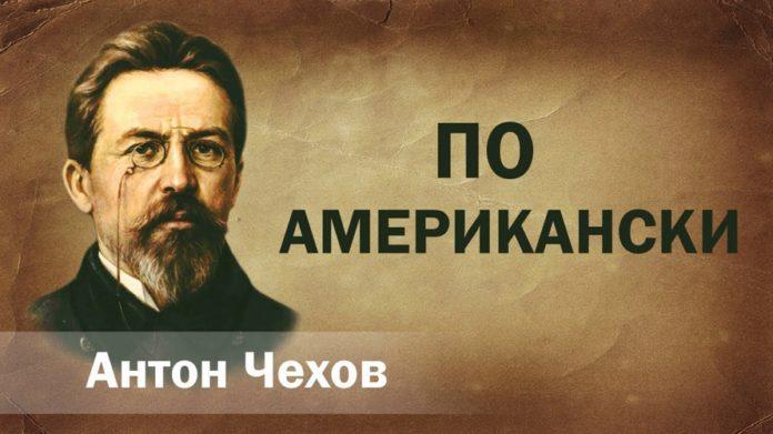По-американски — Чехов Антон Павлович