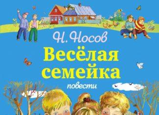 повесть - Веселая семейка — Носов Николай