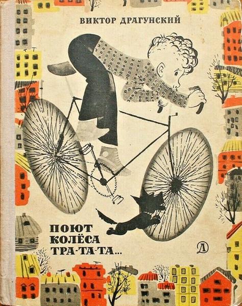 Поют колеса тра-та-та — Драгунский Виктор