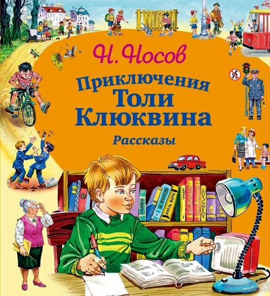 Приключения Толи Клюквина — Носов Николай