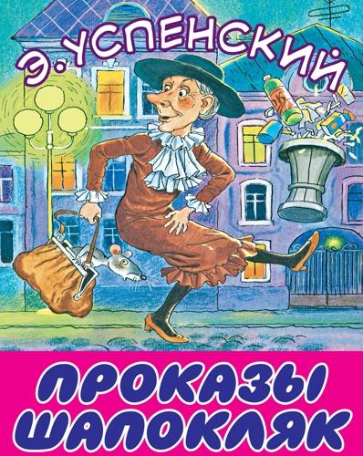 Проказы Шапокляк - Успенский Эдуард