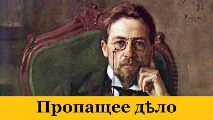 Пропащее дело — Чехов Антон Павлович