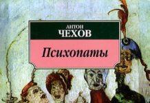 Психопаты — Чехов Антон Павлович