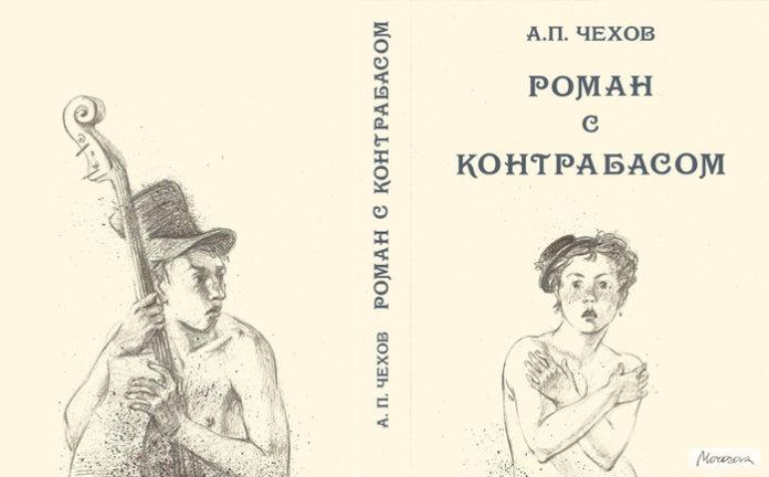 Роман с контрабасом — Чехов Антон Павлович