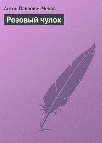 Розовый чулок — Чехов Антон Павлович