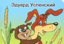 Шарик и бобрёнок - Успенский Эдуард