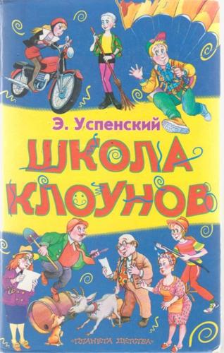 Школа клоунов - Успенский Эдуард