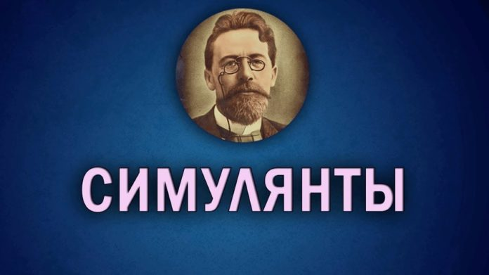 Симулянты — Чехов Антон Павлович