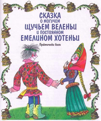 Сказка о могучем щучьем веленьи и постоянном Емелином хотеньи - Успенский Эдуард