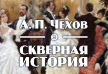 Скверная история — Чехов Антон Павлович