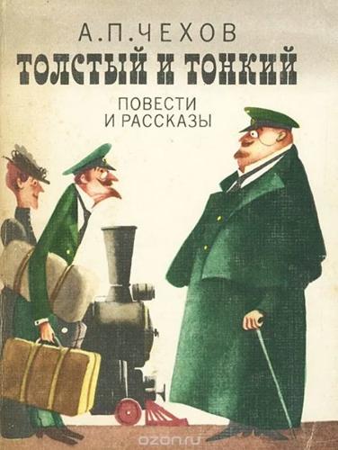 Толстый и тонкий — Чехов Антон Павлович