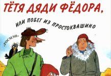 Тётя дяди Фёдора или Побег из Простоквашино - Успенский Эдуард