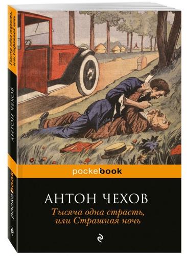 Тысяча одна страсть, или Страшная ночь — Чехов Антон Павлович