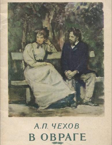 В овраге — Чехов Антон Павлович