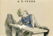 Ванька — Чехов Антон Павлович