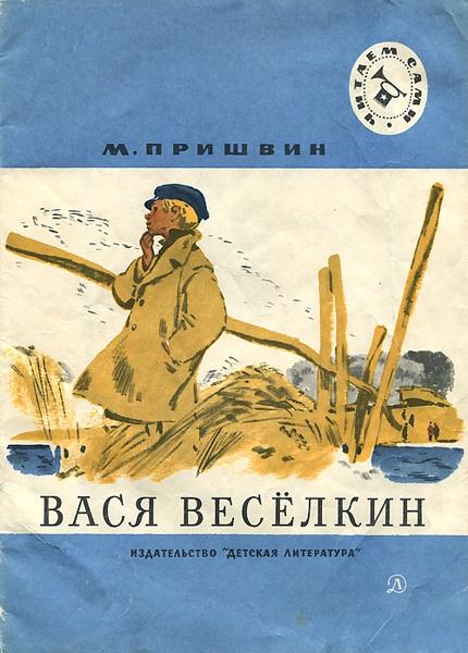 Вася Веселкин — Пришвин Михаил