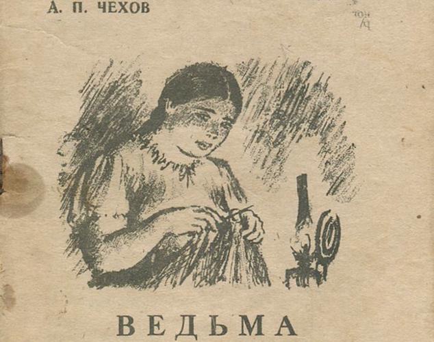 Ведьма — Чехов Антон Павлович