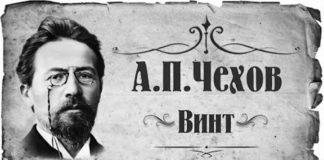 Винт — Чехов Антон Павлович