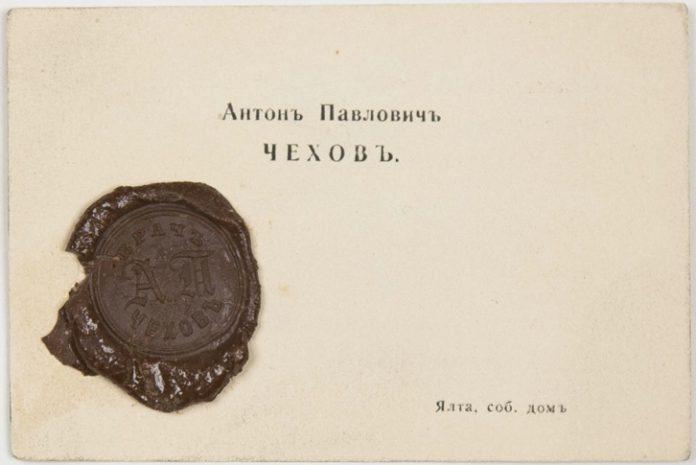 Визитные карточки — Чехов Антон Павлович