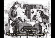Восклицательный знак — Чехов Антон Павлович