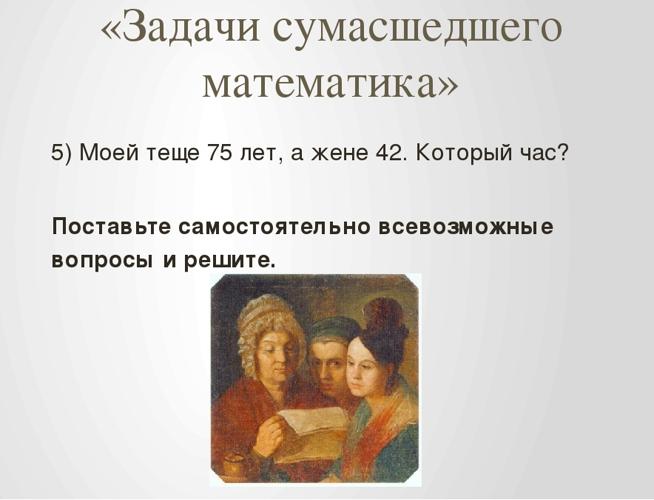 Задачи сумасшедшего математика — Чехов Антон Павлович