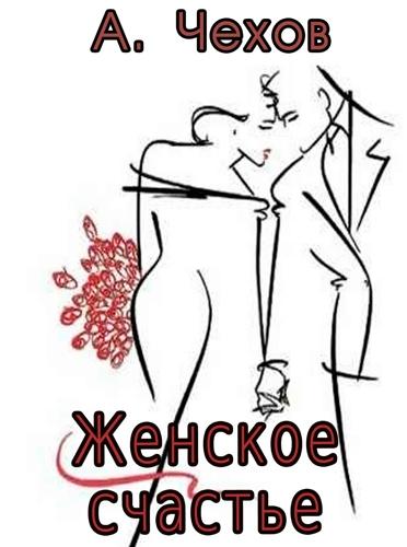 Женское счастье — Чехов Антон Павлович