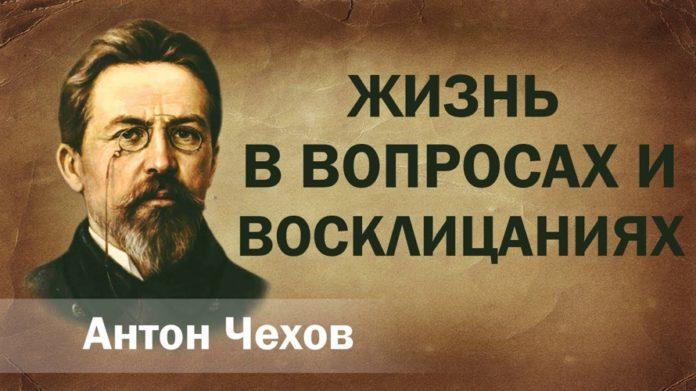 Жизнь в вопросах и восклицаниях — Чехов Антон Павлович