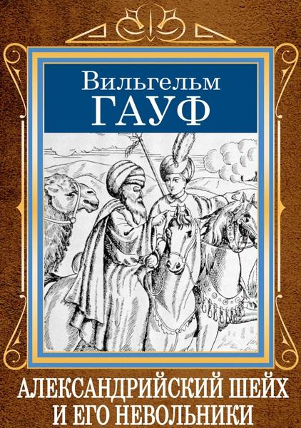 Александрийский шейх Али-Бану и его невольники— Вильгельм Гауф