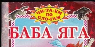 Баба-яга — Афанасьев Александр