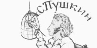 Царь Никита и сорок его дочерей — Пушкин Александр