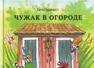 Чужак на дворе - Нурдквист Свен