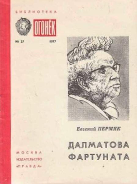 Далматова Фартуната — Пермяк Евгений