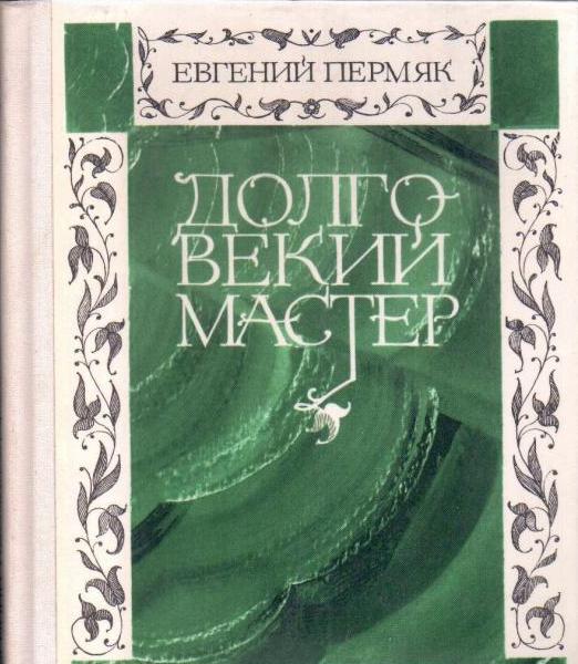 Долговекий мастер — Пермяк Евгений