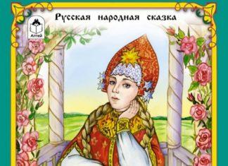 Елена Премудрая — Афанасьев Александр