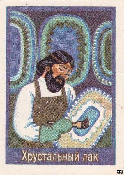 Хрустальный лак - Бажов Павел