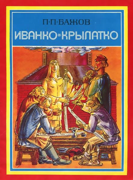 Иванко-Крылатко - Бажов Павел