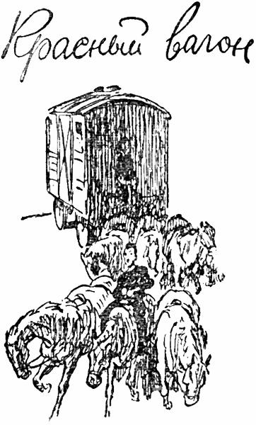 Красный вагон — Пермяк Евгений
