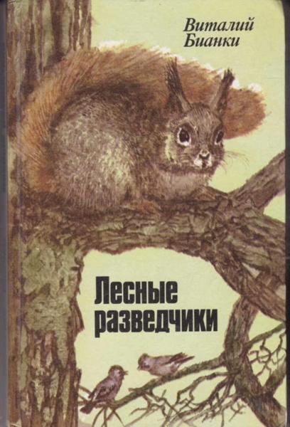 лесные разведчики - бианки виталий