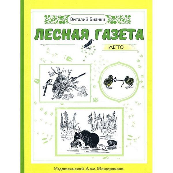 Лето — Бианки Виталий