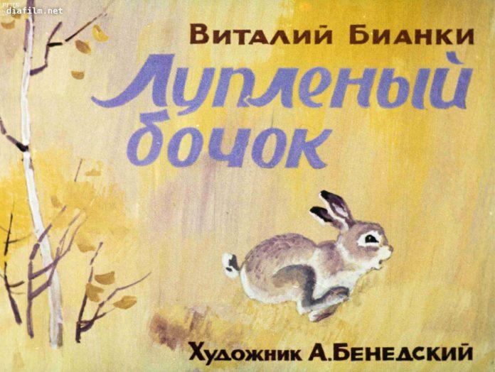 Лупленый бочок — Бианки Виталий