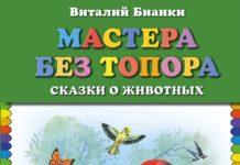 Мастера без топора — Бианки Виталий