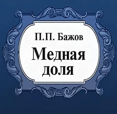Медная доля - Бажов Павел
