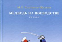 Медведь на воеводстве - Салтыков-Щедрин