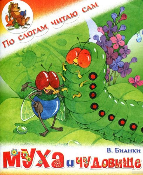 Муха и чудовище — Бианки Виталий