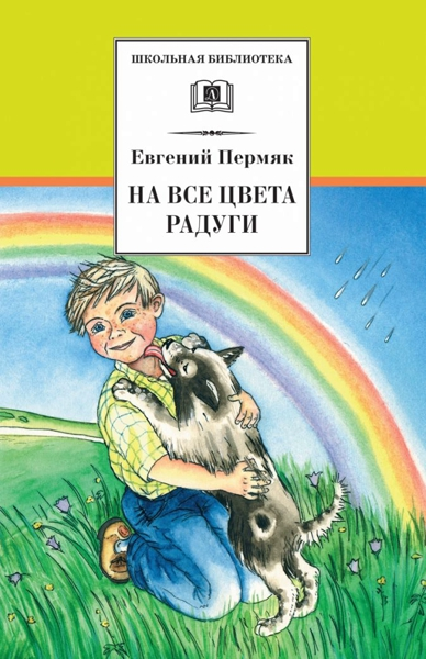 На все цвета радуги — Пермяк Евгений