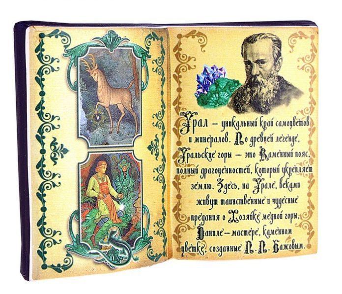 Надпись на камне - Бажов Павел
