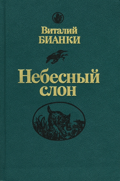 Небесный слон — Бианки Виталий